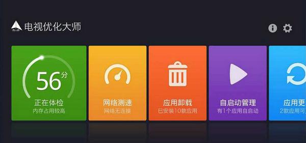 小米盒子增强版实用应用TOP4,教你如何系统优化?