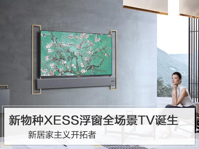 新居家主义开拓者 新物种XESS浮窗全场景TV诞生