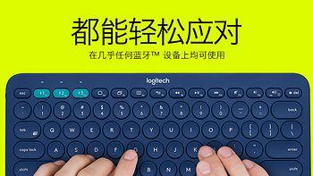 十分方便的蓝牙键盘—— Logitech 罗技K380 键盘