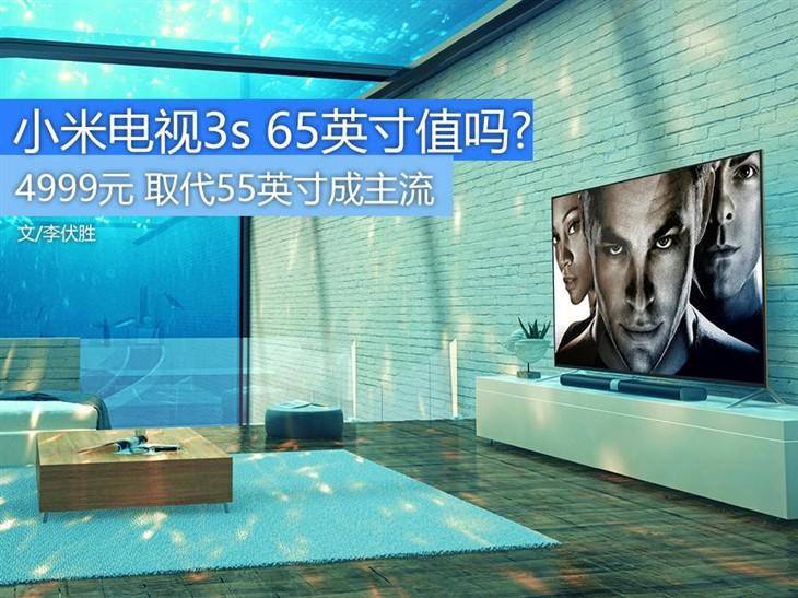 软硬皆升级 小米电视3s 65英寸值吗?