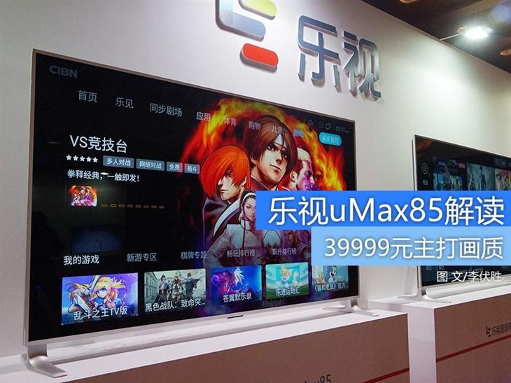 画质成为主打 乐视超级电视uMax85解读