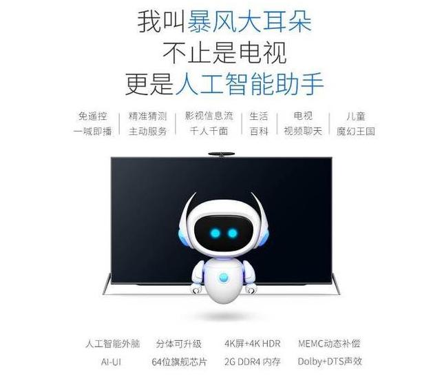 暴风TV最新人工智能电视发布——暴风大耳朵,3999元起!
