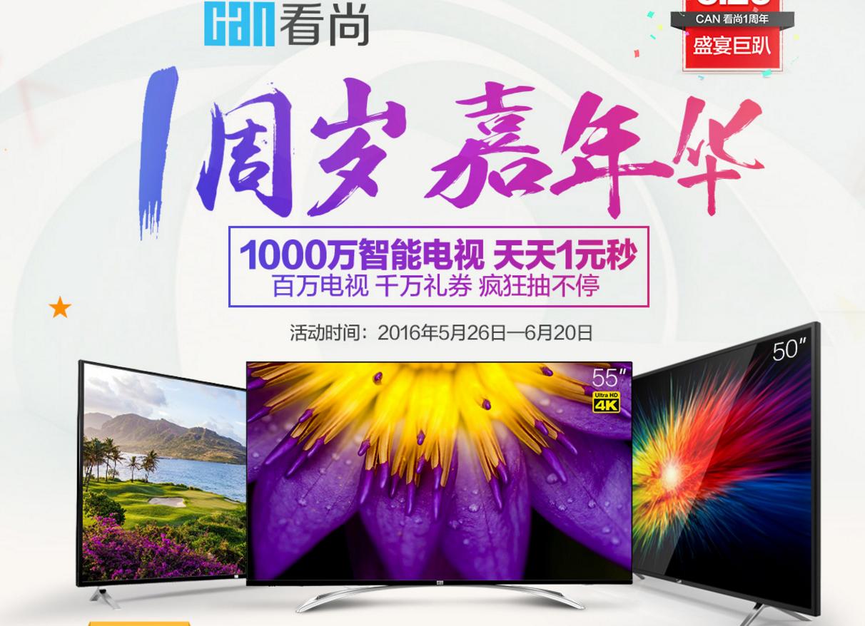 10台1秒抢完 CANTV引爆嘉年华