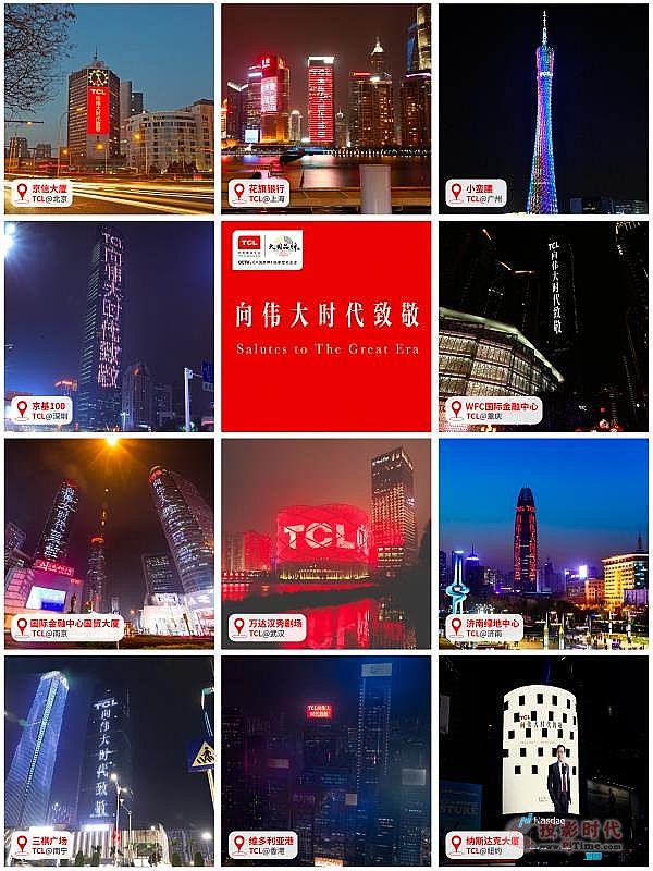 点亮国内外11城地标TCL引发企业发展新思考