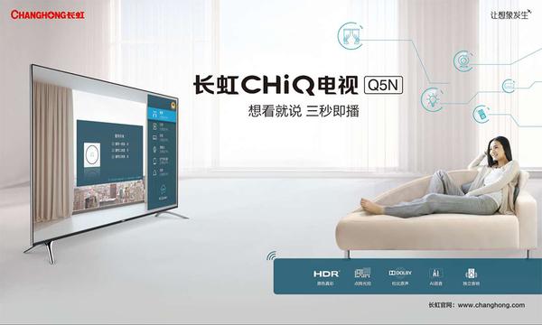 年度明星爆款 长虹CHiQ电视Q5N全网首次开箱