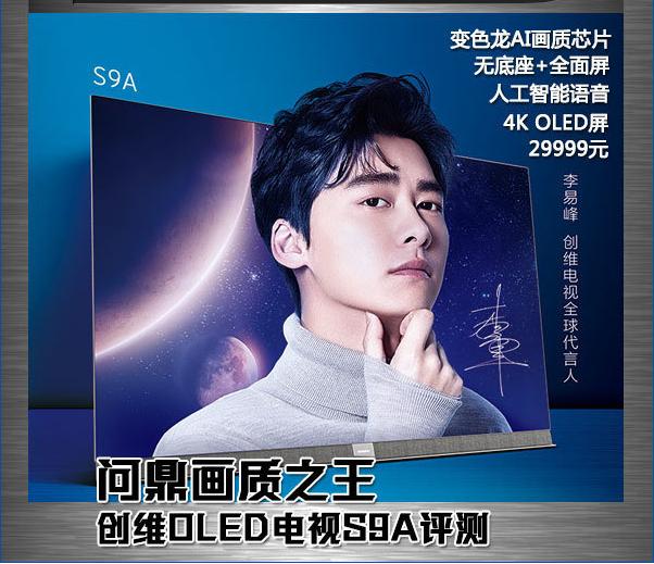 问鼎画质之王 创维OLED电视S9A评测