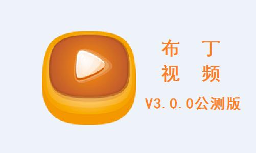 布丁视频V3.0公测版:详情页优化,追剧更方便!