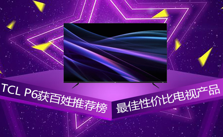 TCL P6获百姓推荐榜最佳性价比电视产品