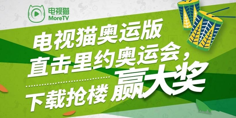 【开奖】电视猫奥运版燃情发布,直击里约奥运会,下载赢大奖