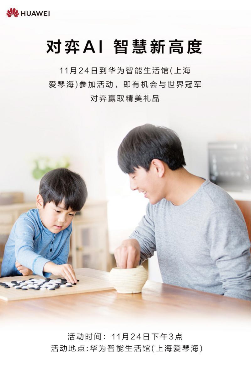 11月24日与世界围棋冠军相约华为上海智能生活馆 一起对弈AI