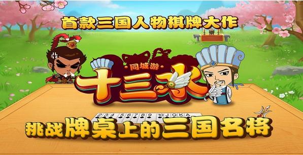 同城游十三水安卓Android(APK)下载