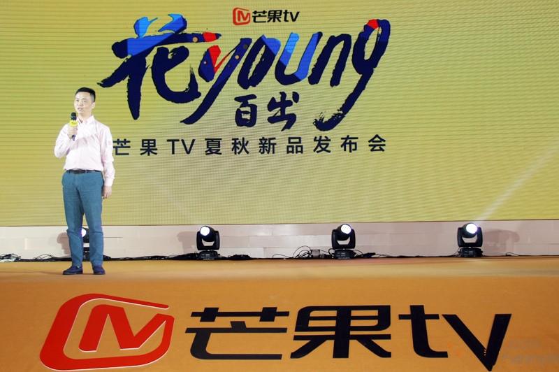 海涛李锐王欧现场推介 芒果TV夏秋新品来袭