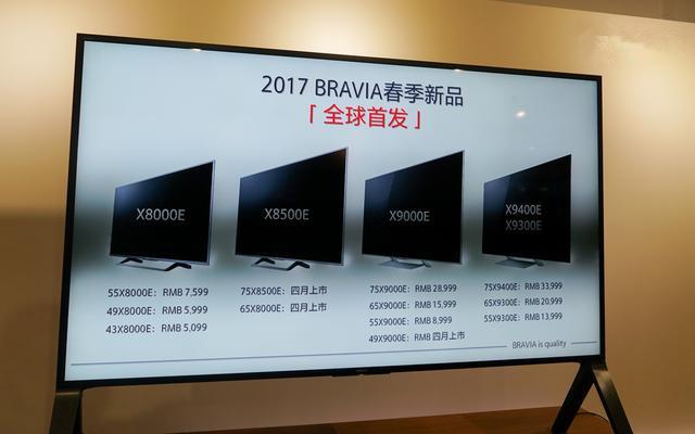 五十万那款电视太贵?不妨来看看索尼新发布的这几款