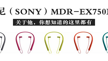 好用耐用好听才是硬道理:SONY 索尼 MDR-EX750BT 无线耳机评测 篇一:做工以及蓝牙连接部分