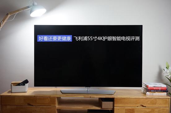 飞利浦55寸4K电视评测 护眼功能强大