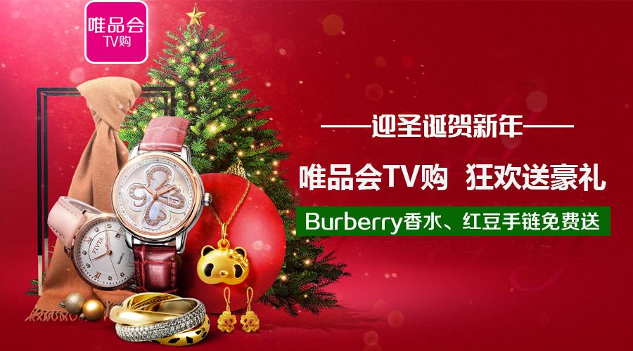 【开奖】迎圣诞贺新年 唯品会TV购狂欢送豪礼!