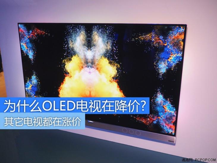 为什么OLED电视在降价而电视都在涨价 ?