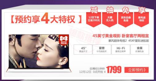 今年双12不买乐视电视反而买它,这几个理由不能少!