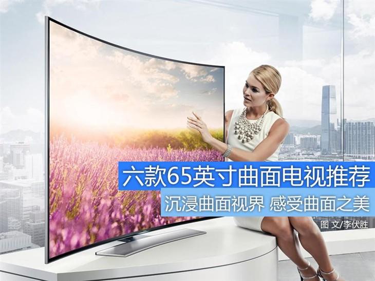 客厅新选择 六款65英寸曲面电视推荐