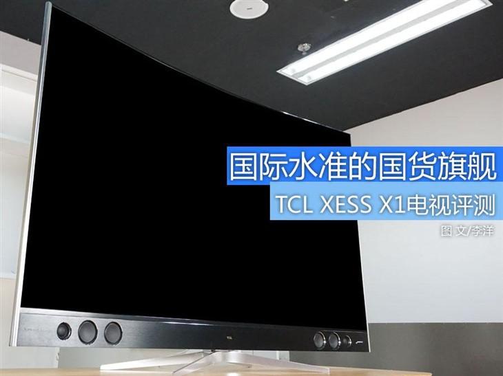 国际水准国货旗舰 TCL XESS X1电视评测