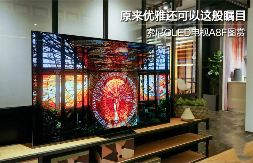 索尼OLED电视A8F:原来优雅还可以这般瞩目