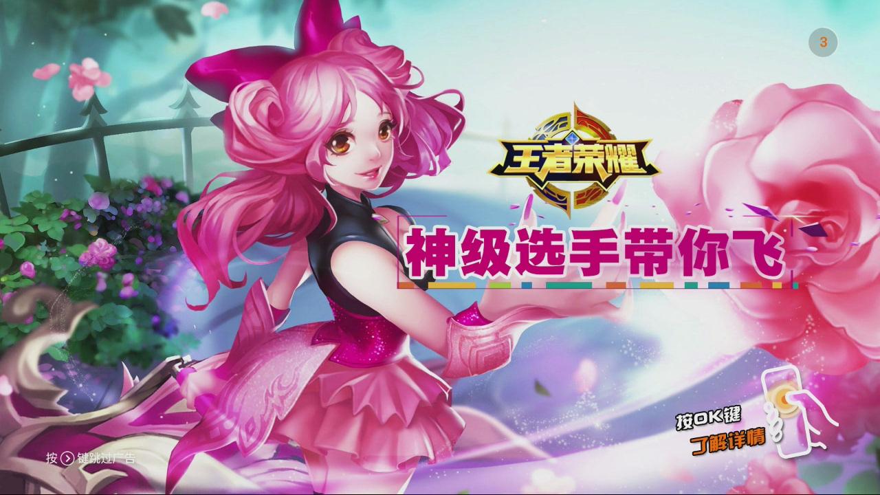 王者荣耀主题动漫《峡谷重案组》,腾讯视频TV版独播
