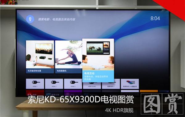 4K HDR旗舰新品----索尼KD-65X9300D开箱评测!!!