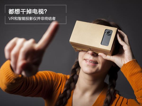 VR能否颠覆传统电视行业?或者成为智能电视的辅助品