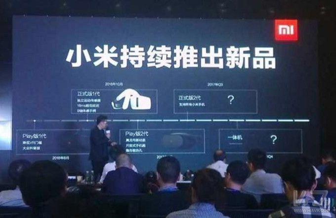 小米明年发售新款VR一体机 或为Oculus Go国内版本