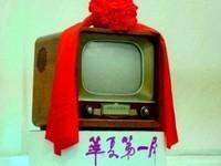 巨变!60年前的今天国产第一台电视诞生