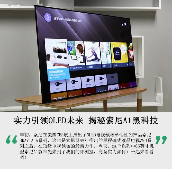 实力引领OLED未来 揭秘索尼A1黑科技