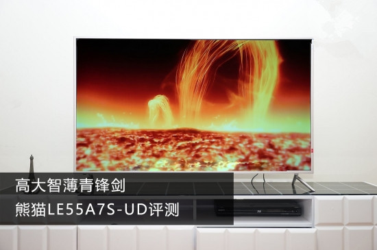 高大智薄青锋剑 熊猫LE55A7S-UD评测