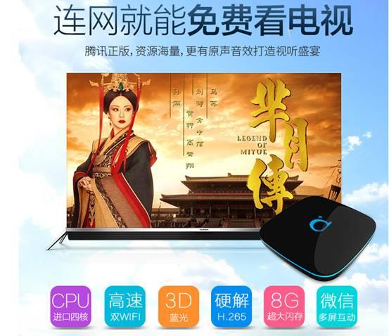 内置腾讯视频资源 创维Q+京东售价199元