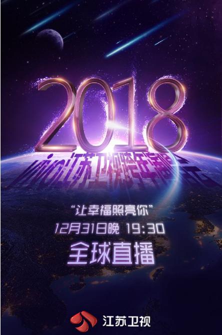 2018年江苏卫视跨年跨年演唱会直播地址,智能电视观看方法