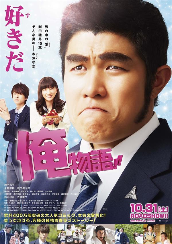俺物语 2015 日本 1080P 柔情铁汉的纯爱故事