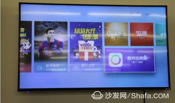 创维55M5电视通过U盘安装第三方应用