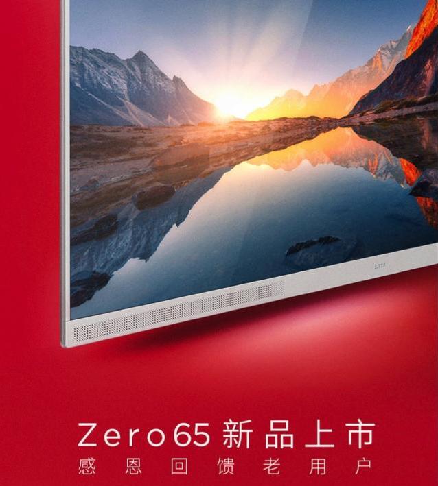 买电视不纠结 超级电视Zero65推出专属福利包