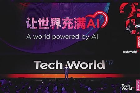 为什么说联想AI人工智能战略不靠谱?