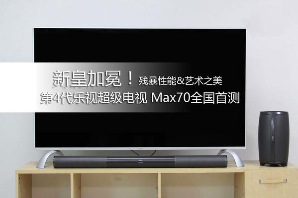 乐视超4 Max70电视评测 强悍性能+精美机身