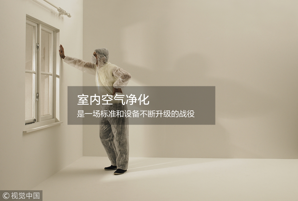 室内空气净化是一场标准和设备不断升级的战役