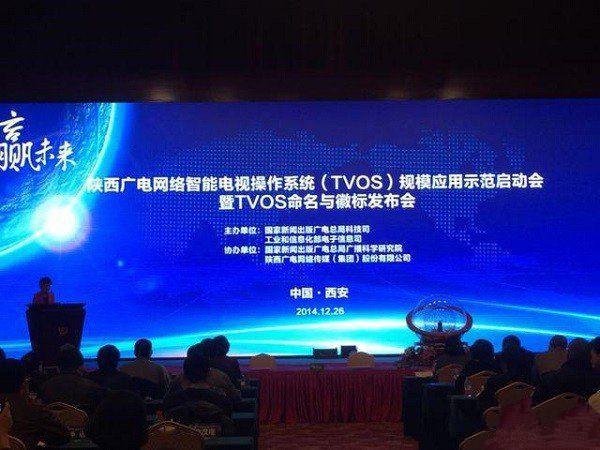 广电总局TVOS阴差阳错 或是电视游戏的春天
