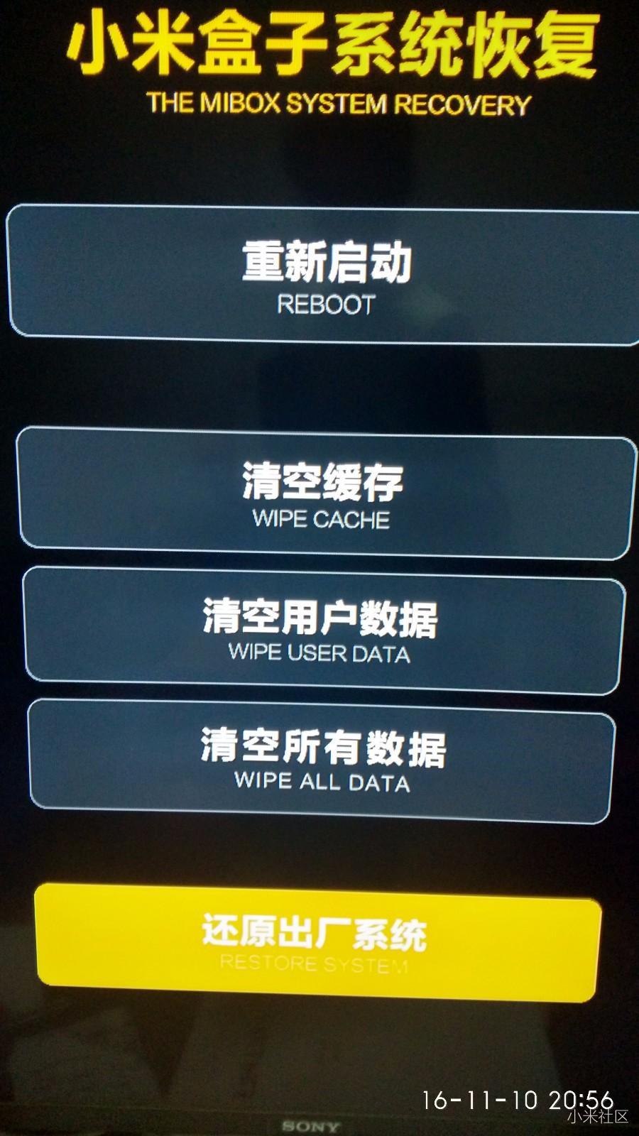 小米盒子3增强版让系统回到老版本教程【不刷机】