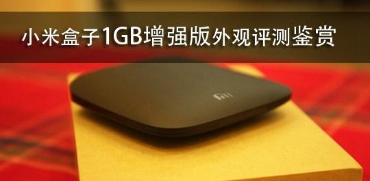 小米盒子1GB增强版开箱鉴赏【多组美图】