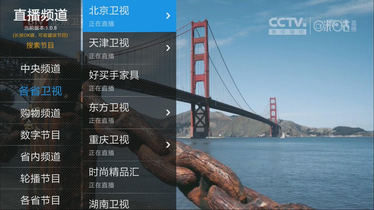小米电视装哪个直播软件最流畅?沙发管家推荐这三款!