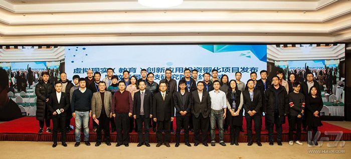 中国虚拟现实教育创新应用投资孵化项目发布会盛大召开