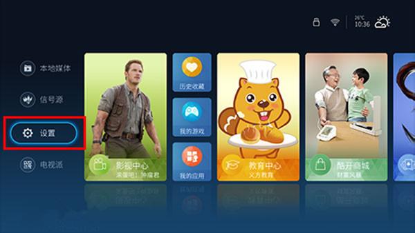 酷开电视如何切换语言 中文英文轻松选择