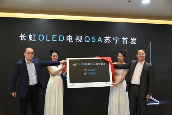 OLED音画大奖 CHiQ人工智能电视Q5A系苏宁首发