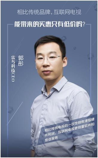 传统电视VS互联网电视:看雷鸟科技CEO郭彤如何解读?