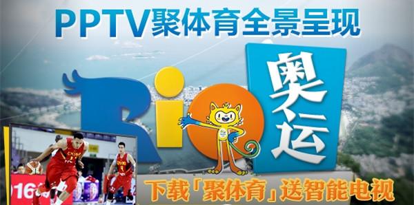 PPTV聚体育全景呈现里约奥运—携手沙发送智能电视