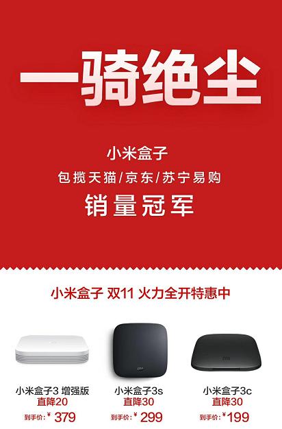小米盒子怎么看电视直播?小米盒子安装第三方软件教程